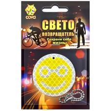 Брелок световозвращающий смайл в очках,желтый,50мм,COVA